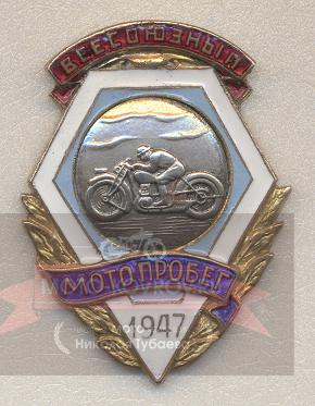 1947 Значок