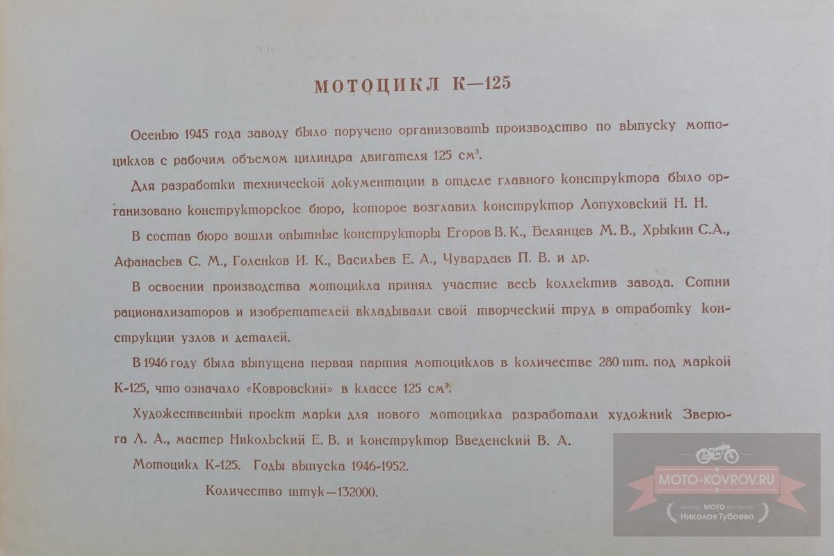 К-125. Начало производства 1946 г.