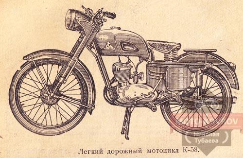К-58 8