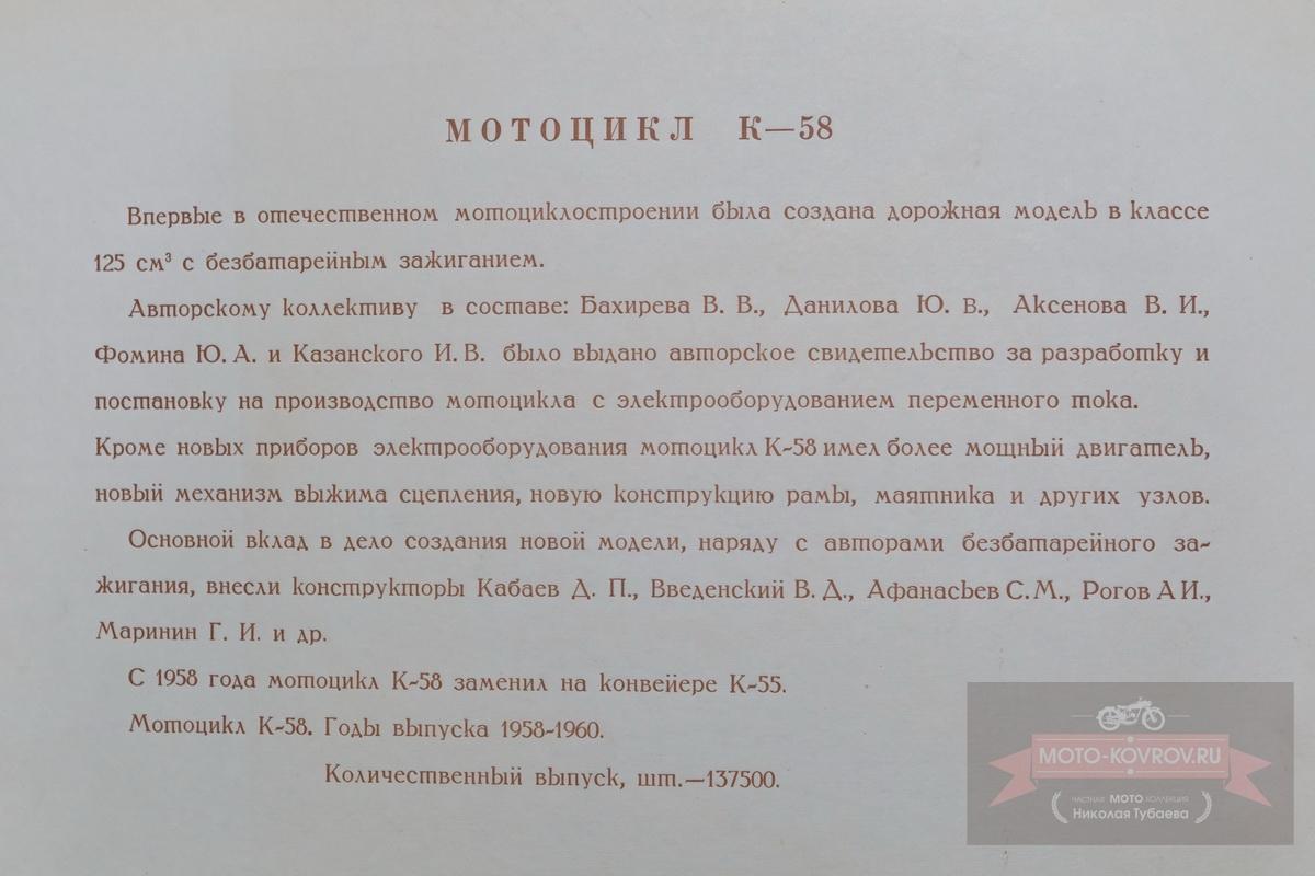 К-58. Начало выпуска 1958 г.
