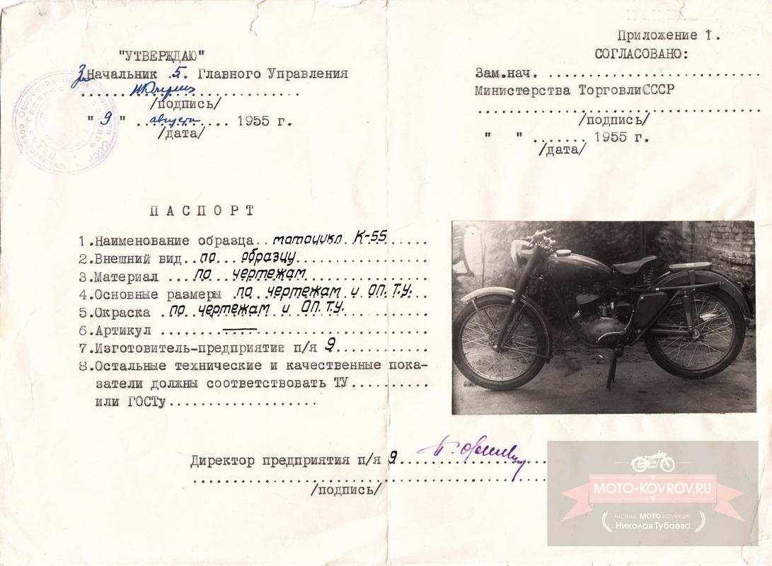 Паспорт на мотоцикл К-55.