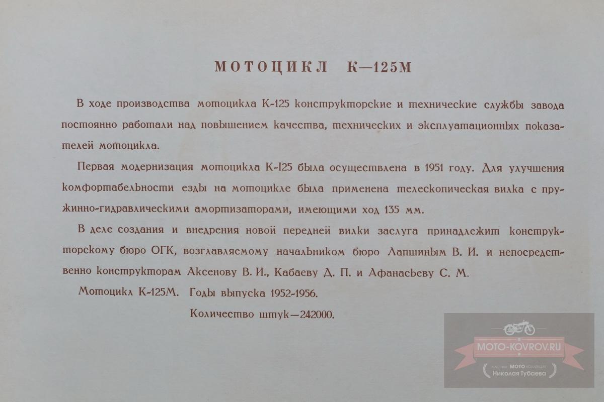 К-125М. Начало производства 1952 г.