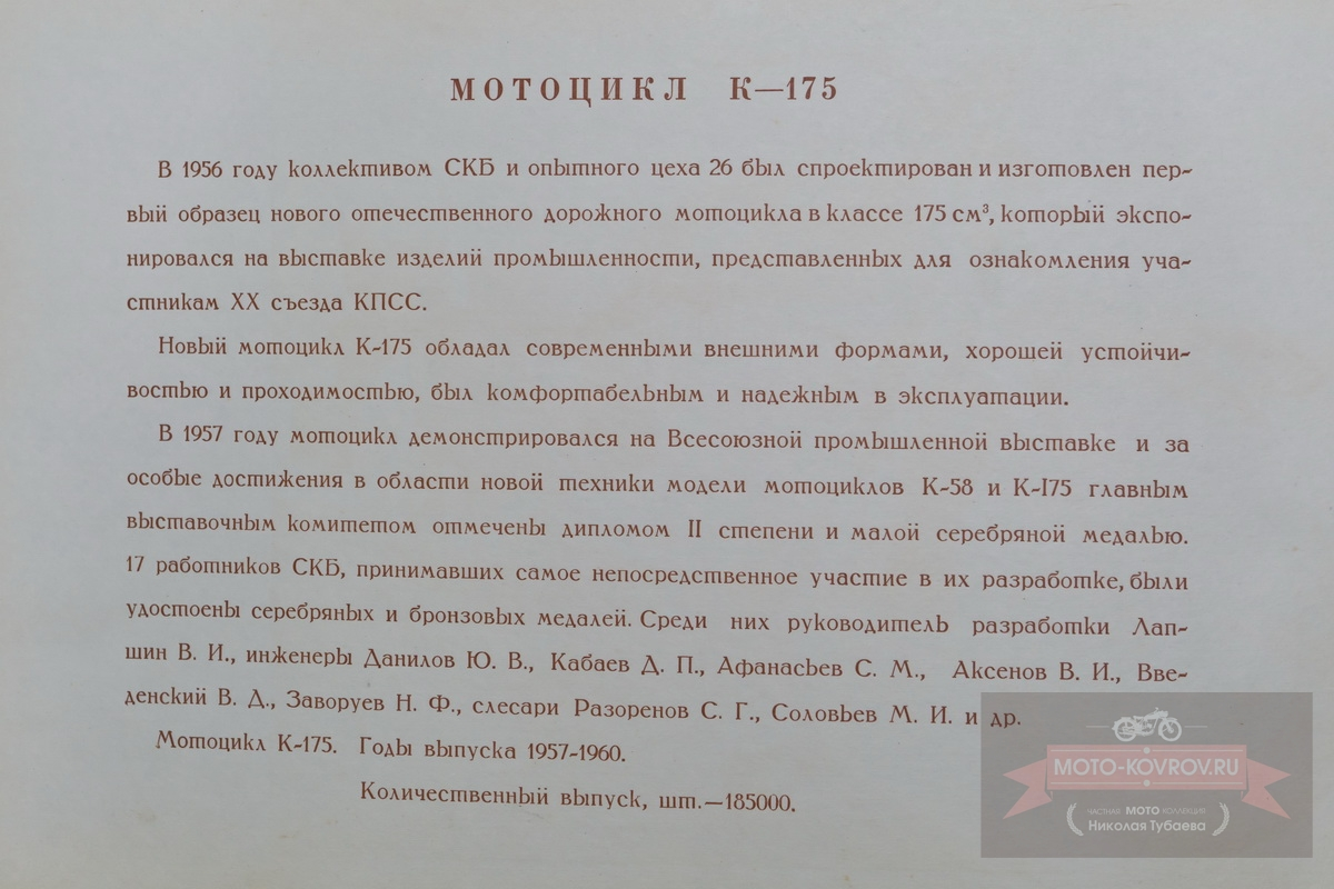 К-175. Начало выпуска 1957 г.