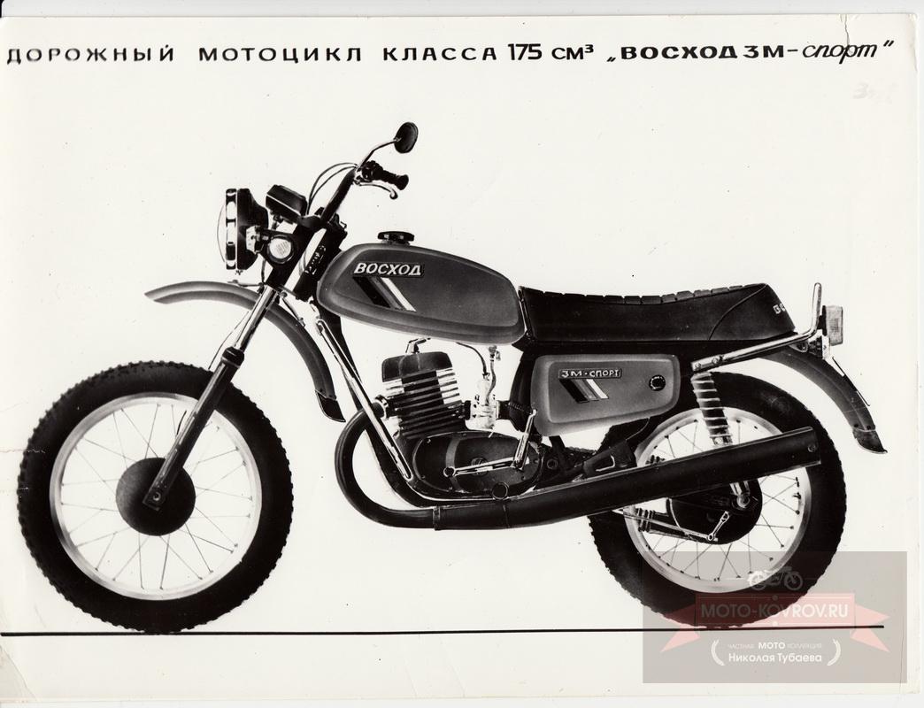 Вариант перспективной модели мотоцикла Восход-3М Спорт
