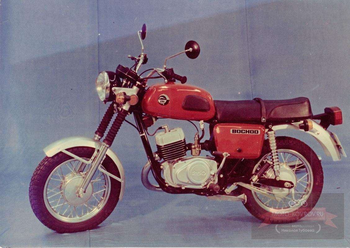 Восход-250 действующая модель рекомендованная к массовому производству 1980г.ю