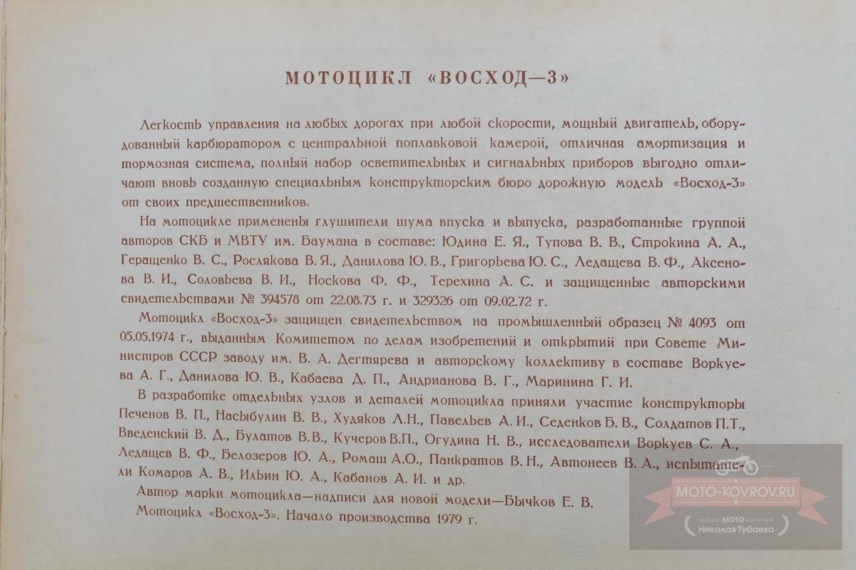Восход-3. Начало производства 1974 г.