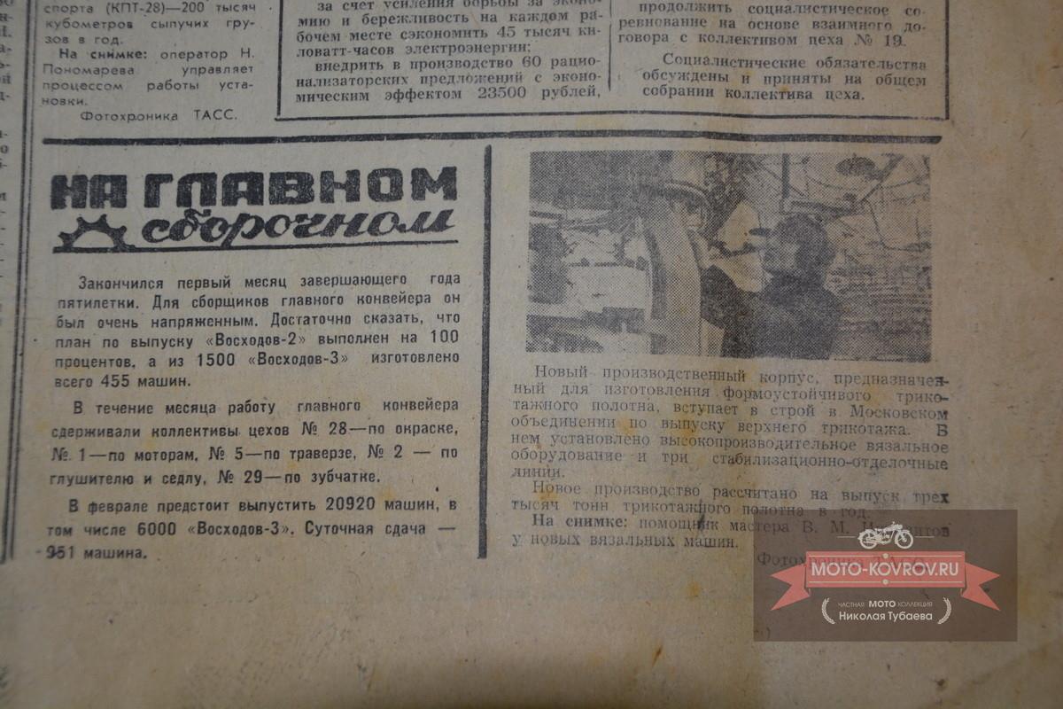 Из газеты Дегтярёвец