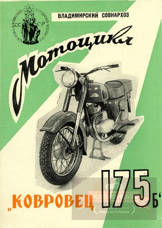 Ковровец-175Б
