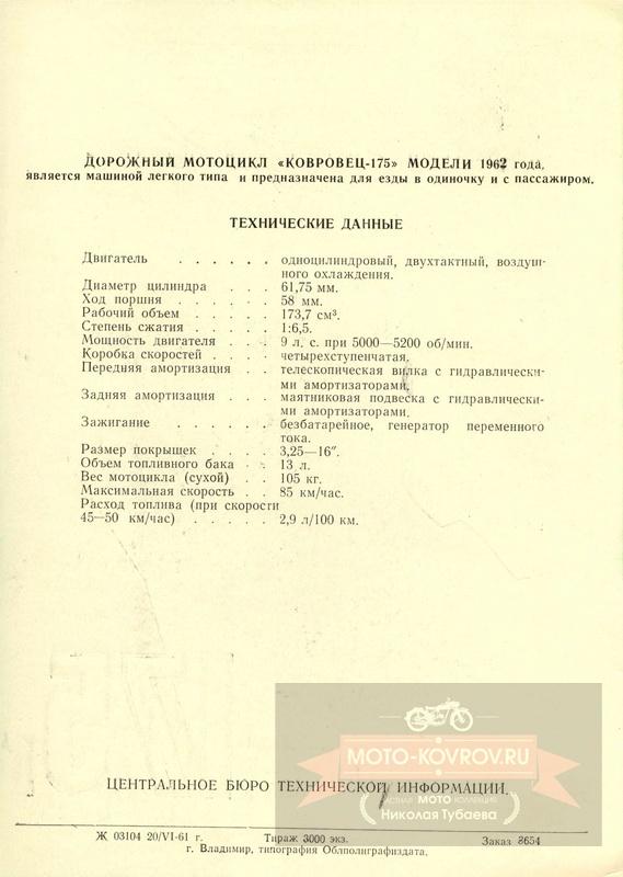 Ковровец-175Б технические данные.