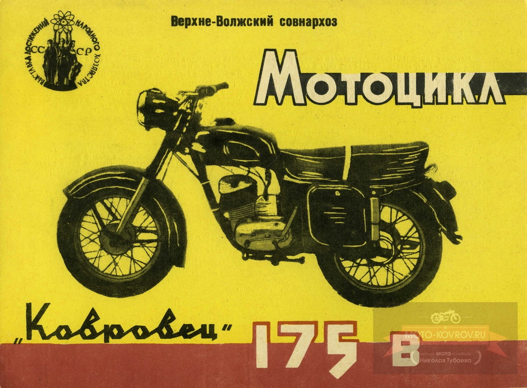 Ковровец-175В