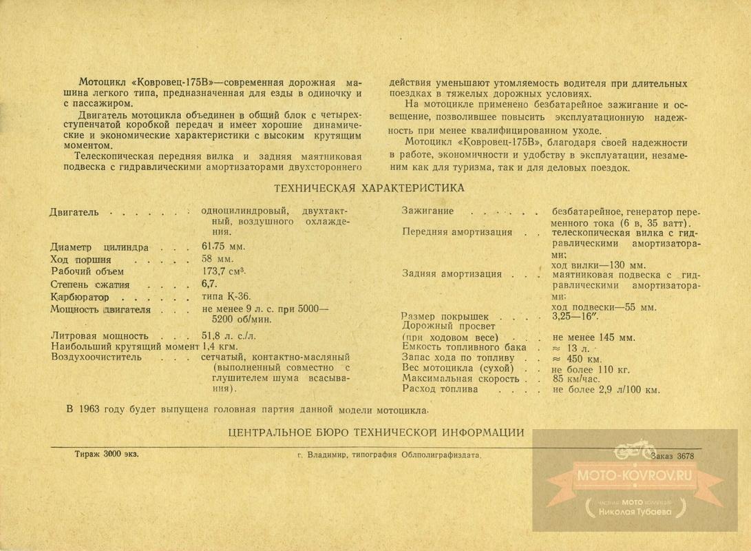 Ковровец-175В тех. хар.