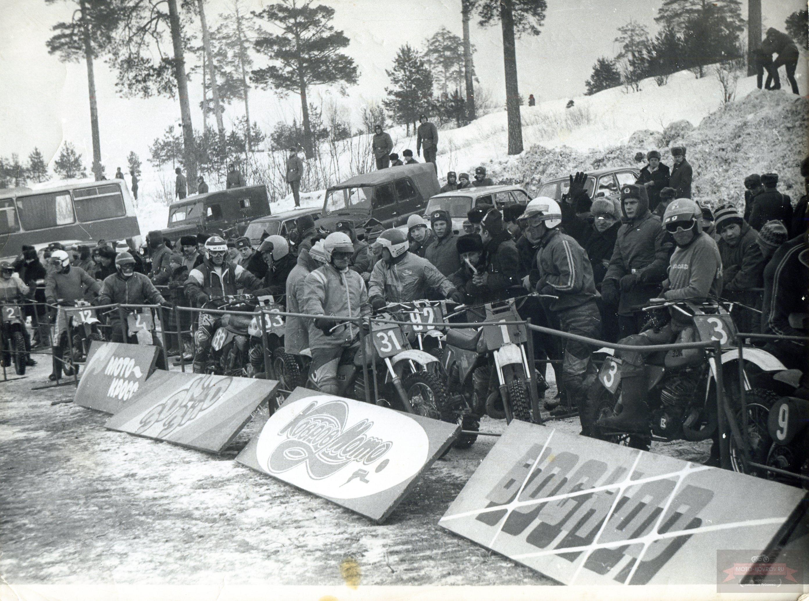 Мотокросс 1991 Варабин Ю.Н. номер 31. 35-й Ковров