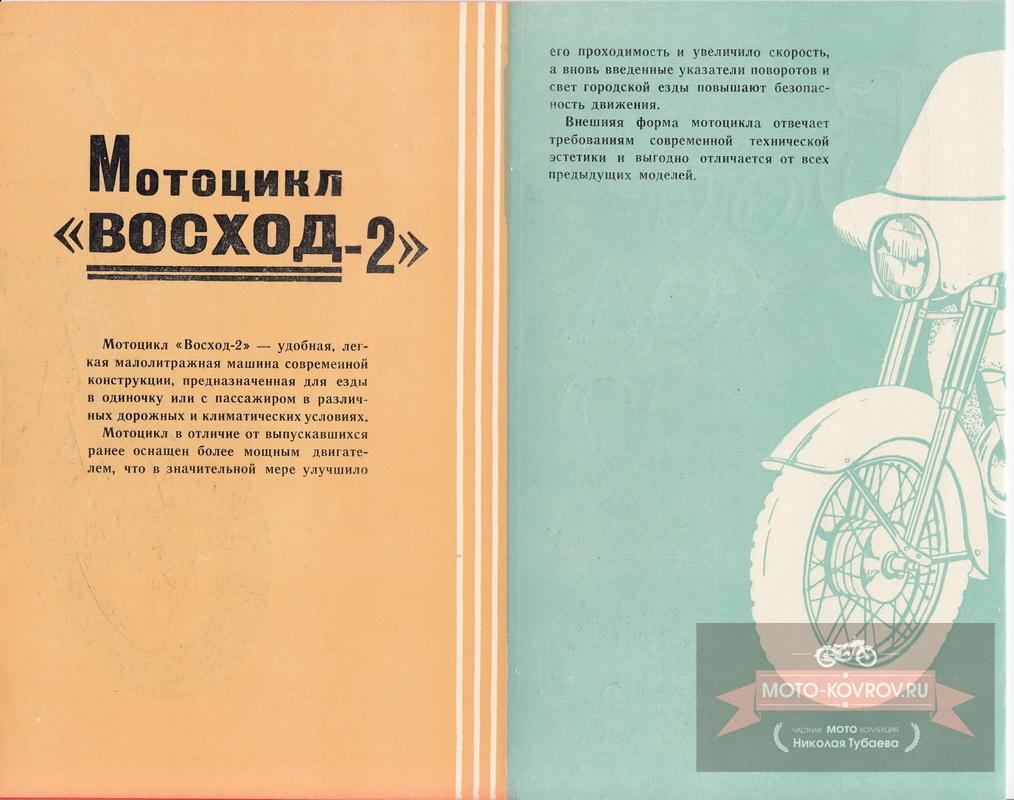 Рекламный буклет 3
