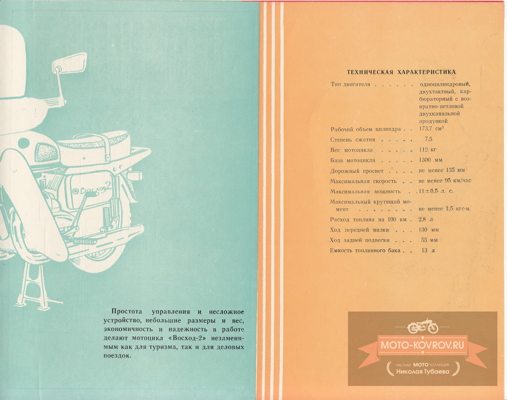 Рекламный буклет 4
