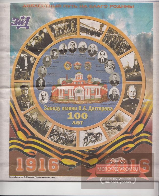 ЗиДу 100 лет