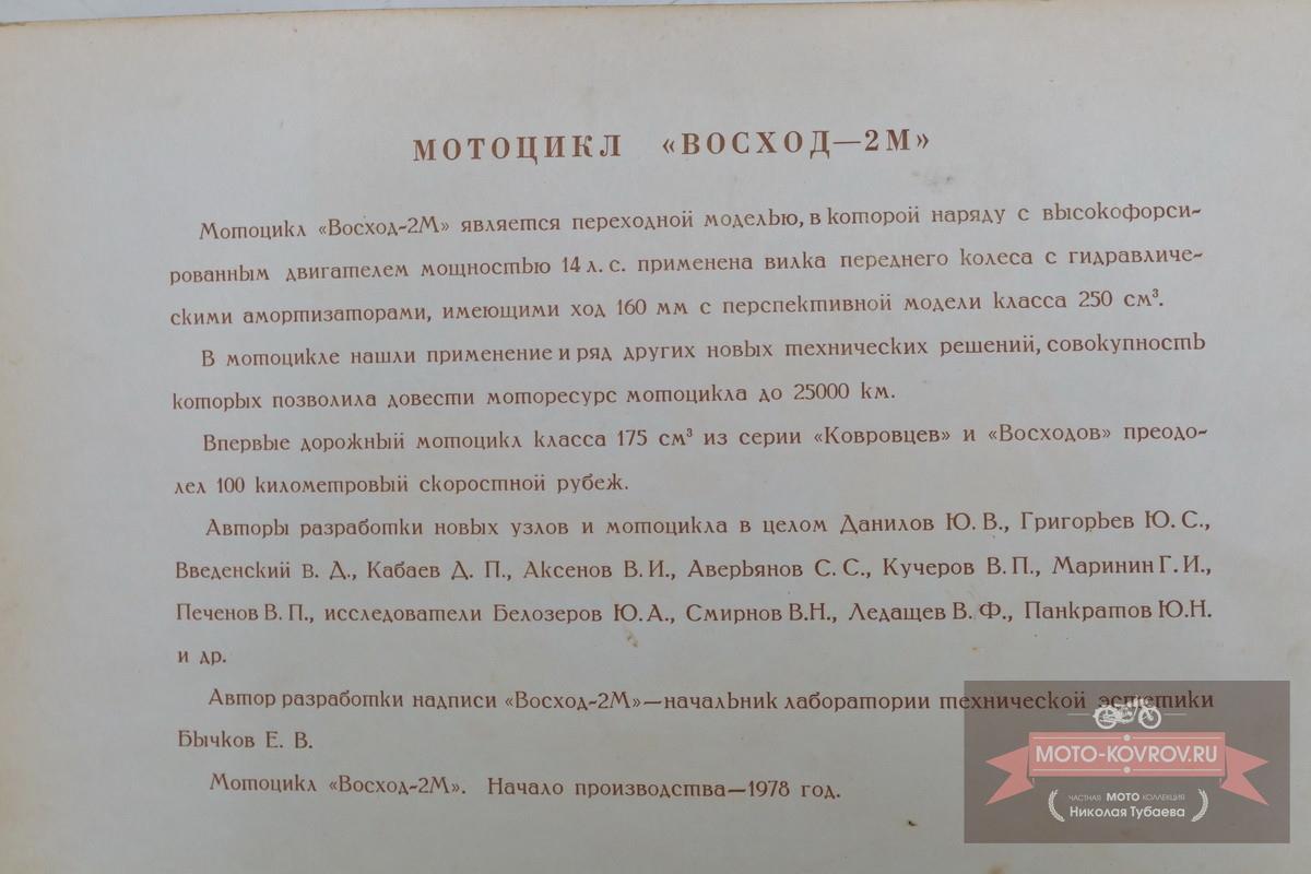 Мотоцикл Восход-2М