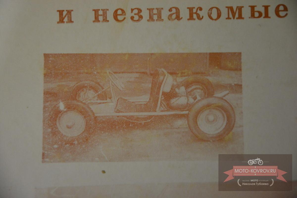 Автомобиль карт 1961 год