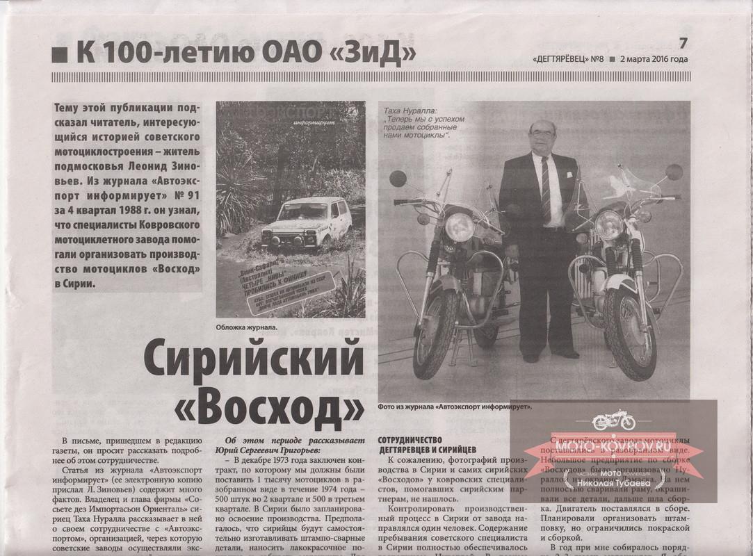 Сирийская сборка мотоциклов