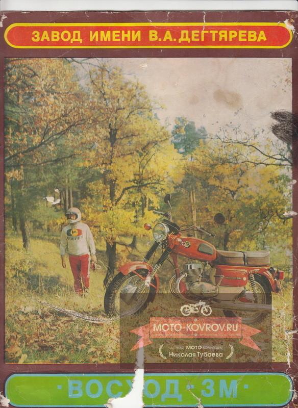Реклама Восход-3М