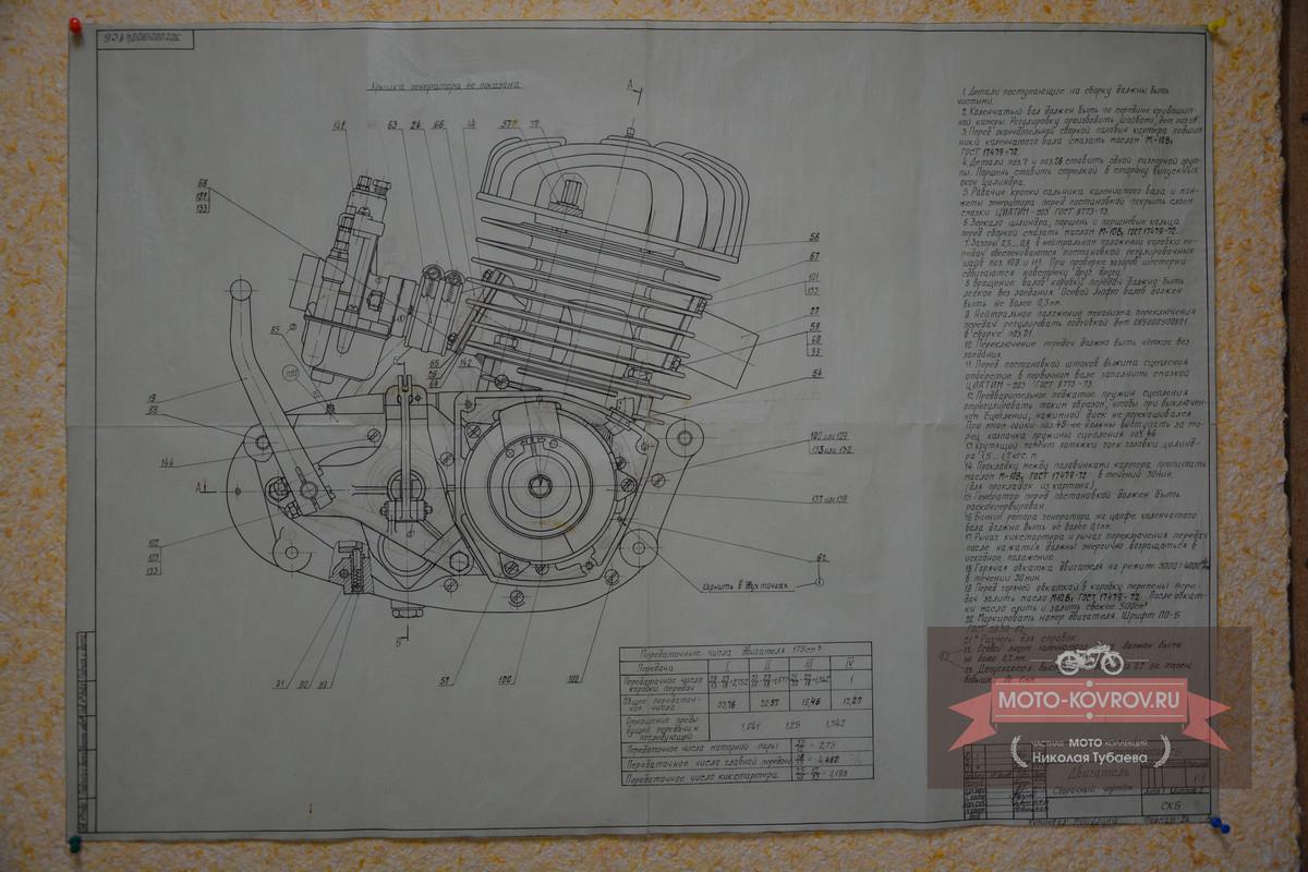 Чертёж двигателя СМБ-3