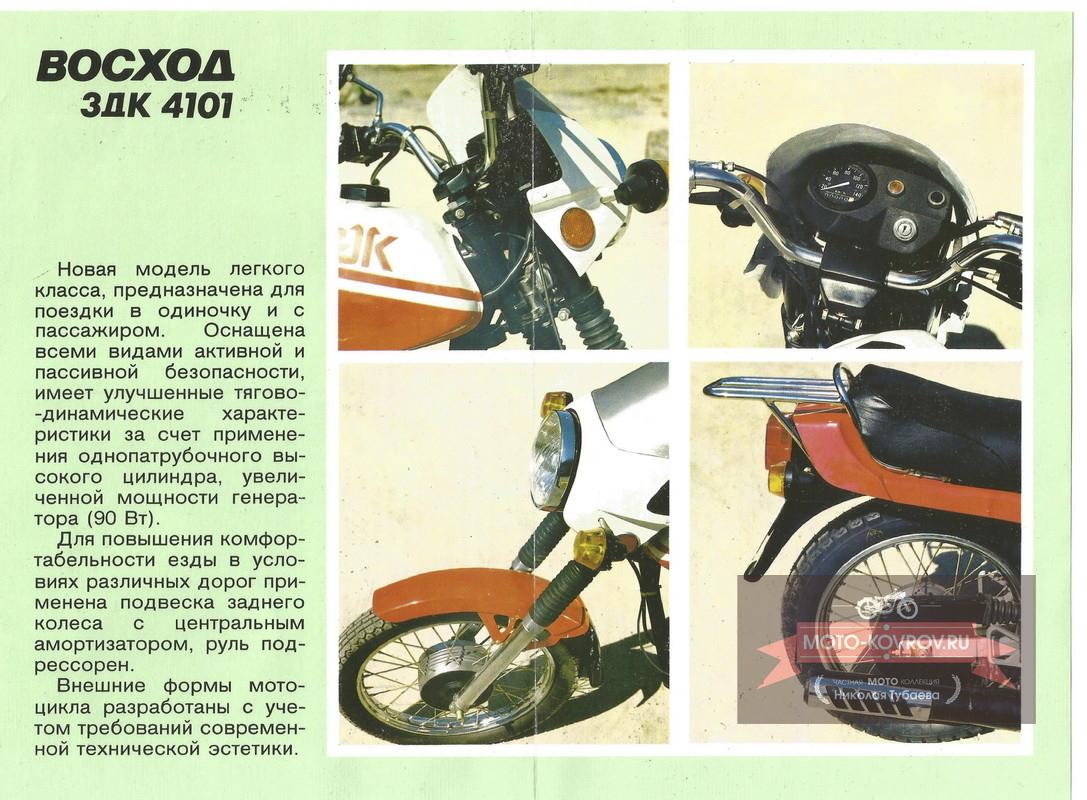 1988 ЗДК-4.101 буклет рекл.