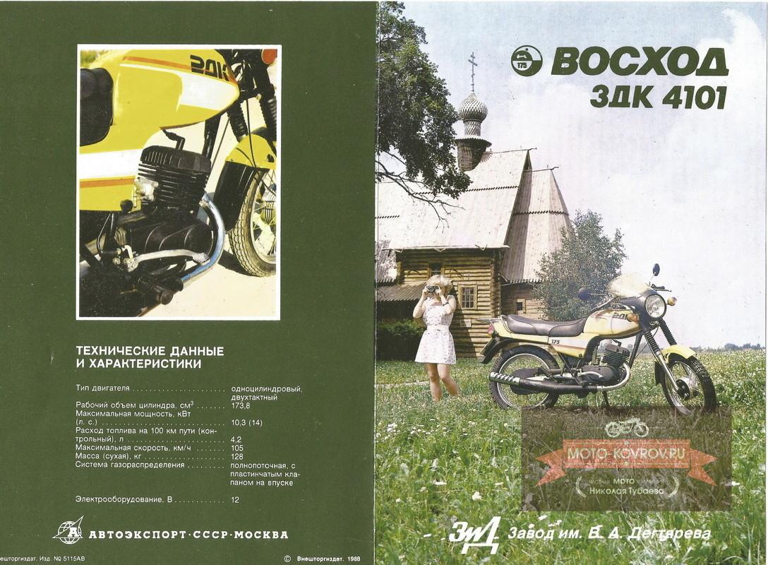 1988 ЗДК-4.101 рек. буклет