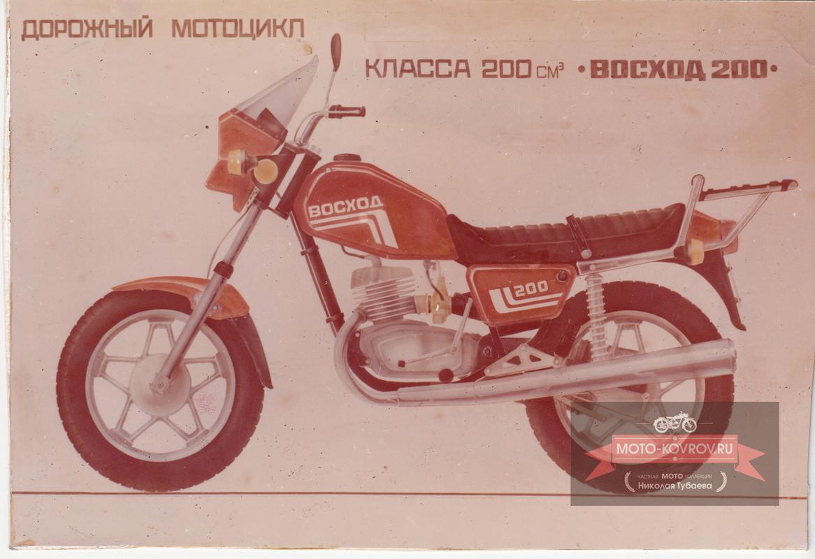 Восход-200 1987год