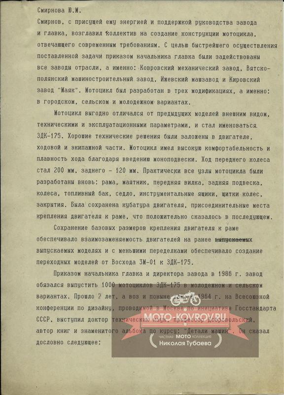 ЗДК-175
