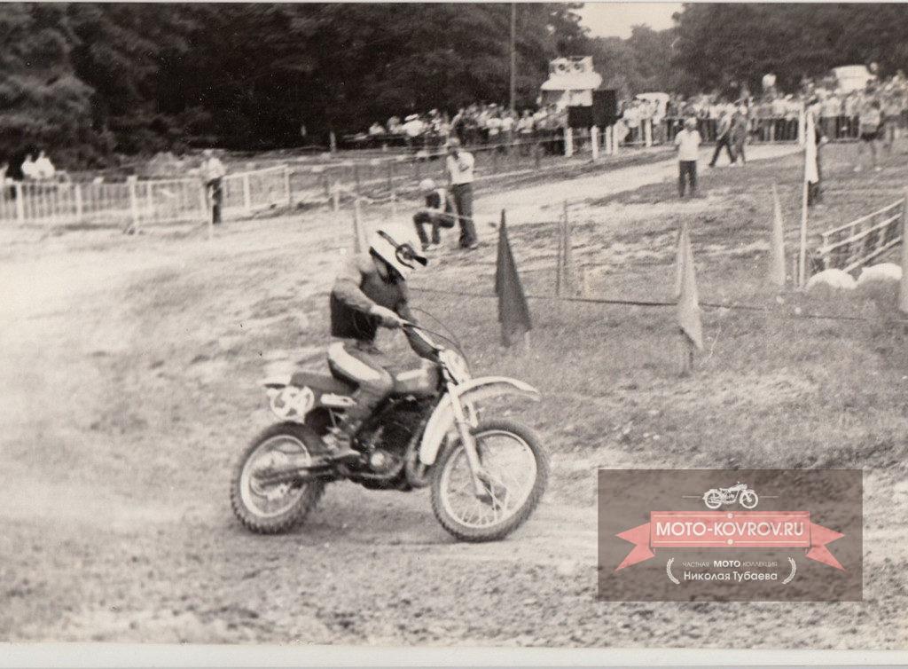 Кишинёв этап ЧМ 1984 год Аверин Валерий Восход-250-СК-6