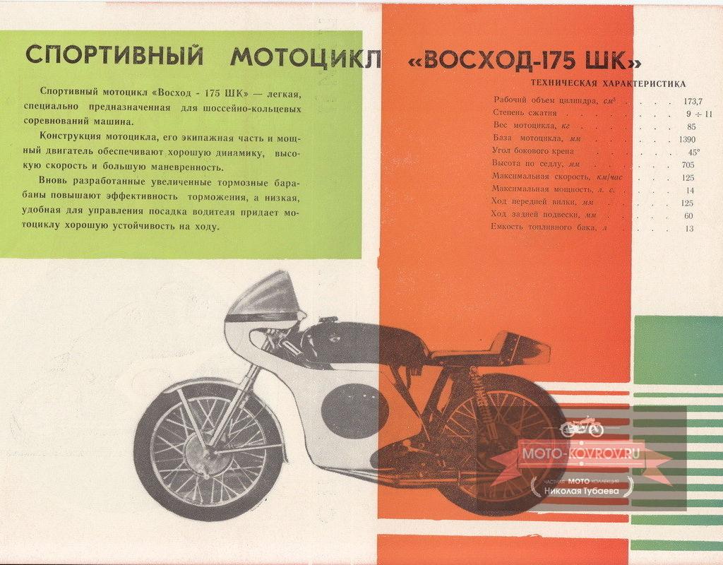 Рекламный буклет 2