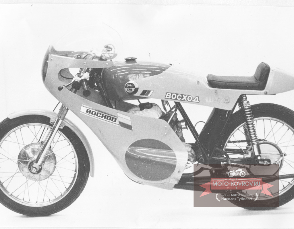 Восход-175 ШК-3 модиф. 1977 года