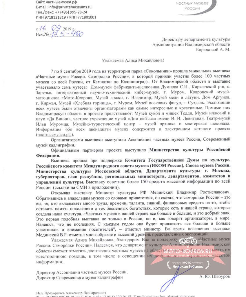 Директору департамента культуры Владимирской области