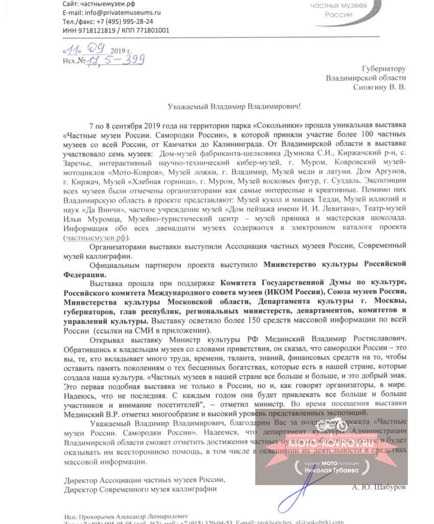 Губернатору Владимирской области