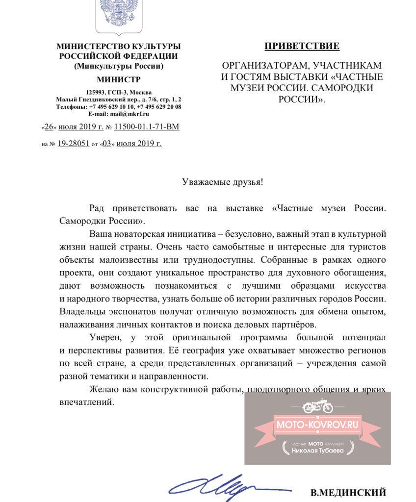 Приветствие - Самородки России от Министра Культуры Мединского